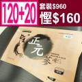 正元蔘藥貼 (140片特惠裝)