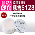 banila co. Hydrating Finish Powder 保濕定妝粉 12g